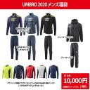 UMBRO 2020 メンズ福袋 【UMBRO|アンブロ】サッカーフットサルウェアーumbro2020-1