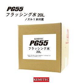 【ケミテック公式】PG55 フラッシング水 20L