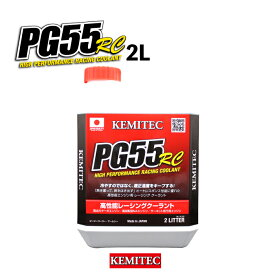 【ケミテック公式】PG55 RC (ピージーゴーゴー・アールシー) 2L 高性能クーラント 冷却水