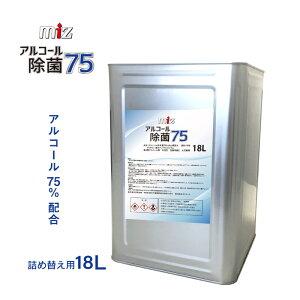 MIZ アルコール除菌75 18L エタノール 濃度75vol% 塩化ベンザルコニウム配合 大容量 業務用 詰め替え用 ウイルス対策