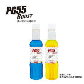 【ケミテック公式】PG55 BOOST クーラントリキッド クーラント専用添加剤