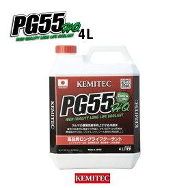 ケミテック公式 PG55 HQ 4L 高性能クーラント LLC 冷却水