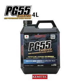 ケミテック公式 PG55 LIMITED 4L 高性能クーラント 冷却水 LLC