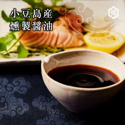 いつもの料理に燻製の魔法をかける勘田亀吉こだわり調味料小豆島産燻製醤油