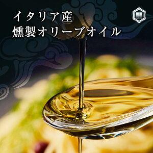 いつもの料理に燻製の魔法をかける 勘田亀吉 こだわり調味料 イタリア産燻製オリーブオイル 燻製オイル オリーブオイル