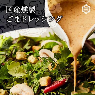 いつもの料理に燻製の魔法をかける勘田亀吉こだわり調味料国産燻製ごまドレッシング