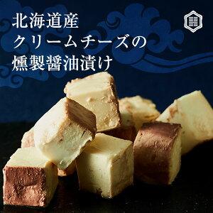 勘田亀吉 こだわりの一品 北海道産クリームチーズの燻製醤油漬け