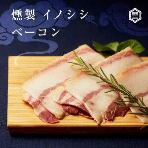 勘田亀吉 こだわりの一品 平戸いのしし燻製ベーコン