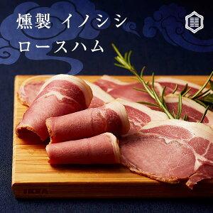 勘田亀吉 こだわりの一品 平戸いのしし燻製ロースハム