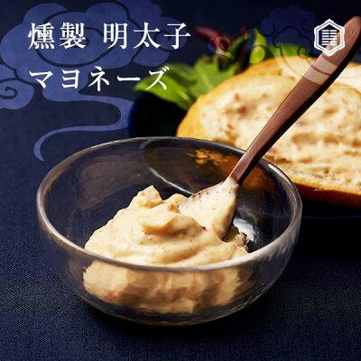 いつもの料理に燻製の魔法をかける勘田亀吉こだわり調味料燻製明太子マヨネーズ