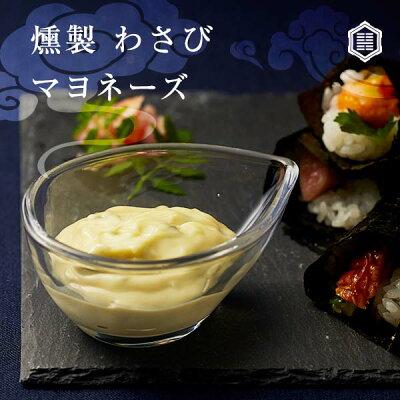 いつもの料理に燻製の魔法をかける勘田亀吉こだわり調味料燻製わさびマヨネーズ