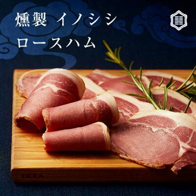 勘田亀吉こだわりの一品平戸いのしし燻製ロースハム