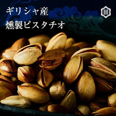 勘田亀吉こだわりの一品ギリシャ産燻製ピスタチオ