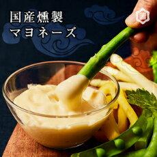 いつもの料理に燻製の魔法をかける勘田亀吉こだわり調味料国産燻製マヨネーズ