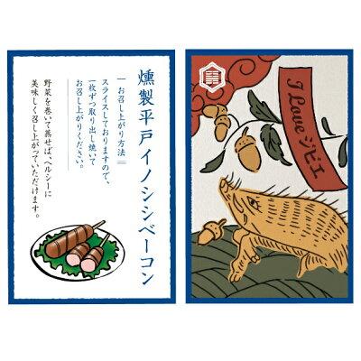 勘田亀吉こだわりの一品平戸いのしし燻製ベーコン