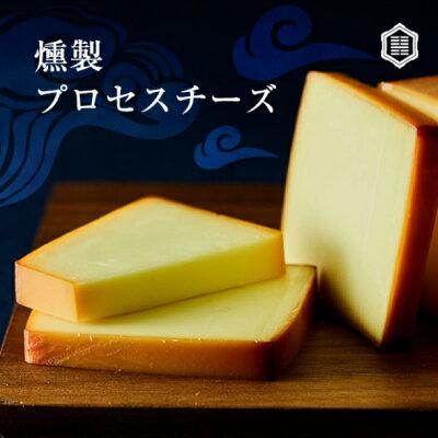 勘田亀吉こだわりの一品燻製プロセスチーズ