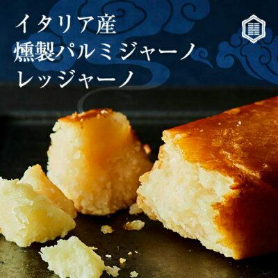 勘田亀吉こだわりの一品イタリア産燻製パルミジャーノレッジャーノ
