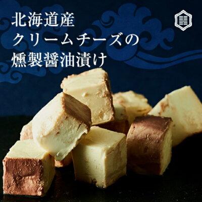 勘田亀吉こだわりの一品北海道産クリームチーズの燻製醤油漬け