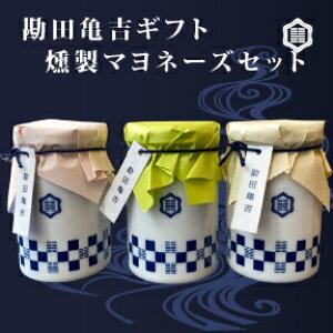 ギフトセット マヨネーズ3点セット 勘田亀吉 父の日 お父さん 内祝い 出産内祝い クーポン 送料無料 燻製セット 内祝 燻製 ジビエ 調味料 プレゼント ギフト ありがとう おめでとう お祝い