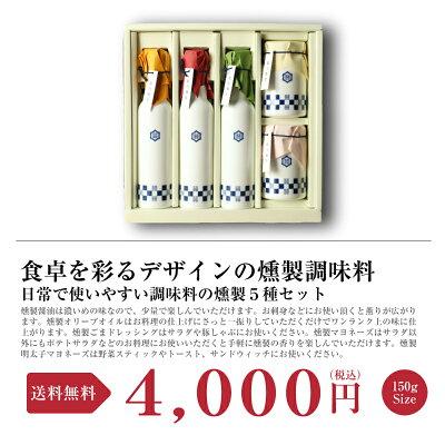 勘田亀吉人気のアソートセット燻製調味料セット
