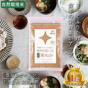 食べる米ぬか 1200g(100g×12袋) 無農薬 自然栽培 【米麹入り】米ぬか 焙煎<玄米パウダー 米ぬかパウダー 食用 食べるぬか いりぬか 煎りぬか 食べる 米ぬか 無農薬 米ぬか 米糠 粉末 焙煎 自然