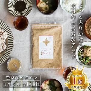 きぼうの食べる米ぬか 100g × 2個【有機玄米】【無添加】【米ぬか】