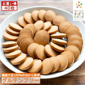 【訳あり】おからクッキー 40枚入り (国産大豆100%のおから使用 グルテンフリー きぼうのおからクッキー) お試し メール便 送料無料 訳あり ではない 砂糖不使用 オリゴ糖配合 エリスリトー