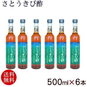 さとうきび酢 500ml×6本 【送料無料】 |きび酢|キビ酢|