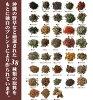 Fukuju came A (wipe jurai) 150 g │ Okinawa health tea, chosei herbal  