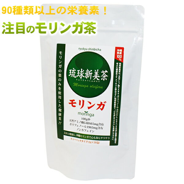 【送料無料 定形外郵便】琉球新美茶(モリンガ茶)60g │沖縄産100%│