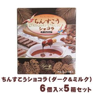 ちんすこうショコラ(ダーク&ミルク)6個入×5箱セット【送料無料】【沖縄土産】