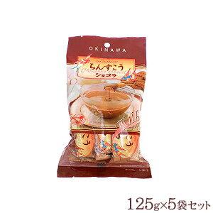 ちんすこうショコラ(ミルク)125g×5袋セット 【送料無料】