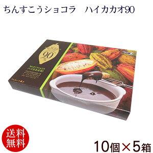ちんすこうショコラ ハイカカオ90 10個入×5箱 【送料無料】