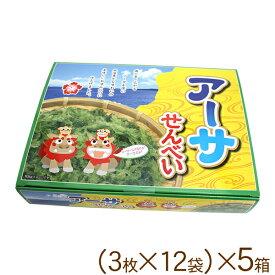 沖縄アーサせんべい(3枚×12袋)×5箱 【送料無料】