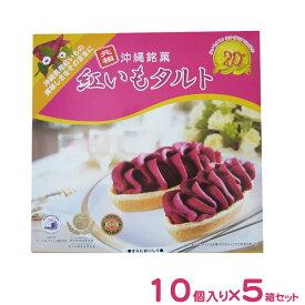 元祖 紅いもタルト 10個入×5箱 │御菓子御殿 紅芋タルト│