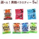 【送料無料メール便】黒糖バラエティー5袋セット