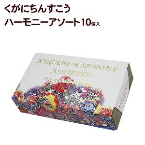 くがにちんすこうハーモニーアソート10個入 │沖縄土産 沖縄お土産 お菓子│