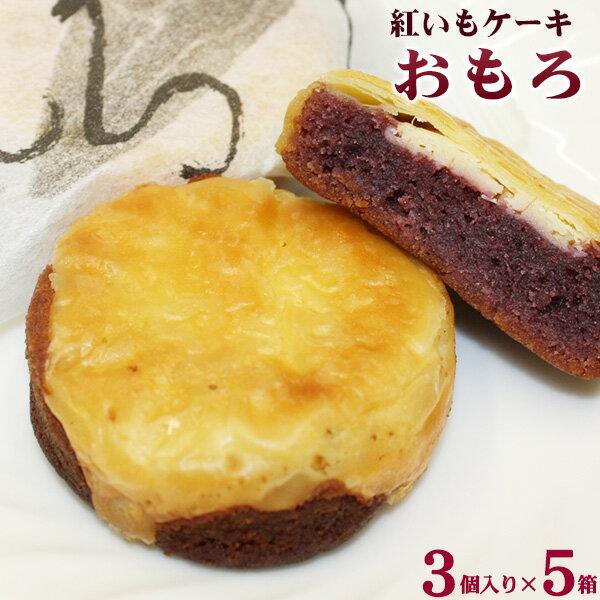 【送料込み】紅いもケーキ おもろ 3個入り×5箱セット|沖縄土産