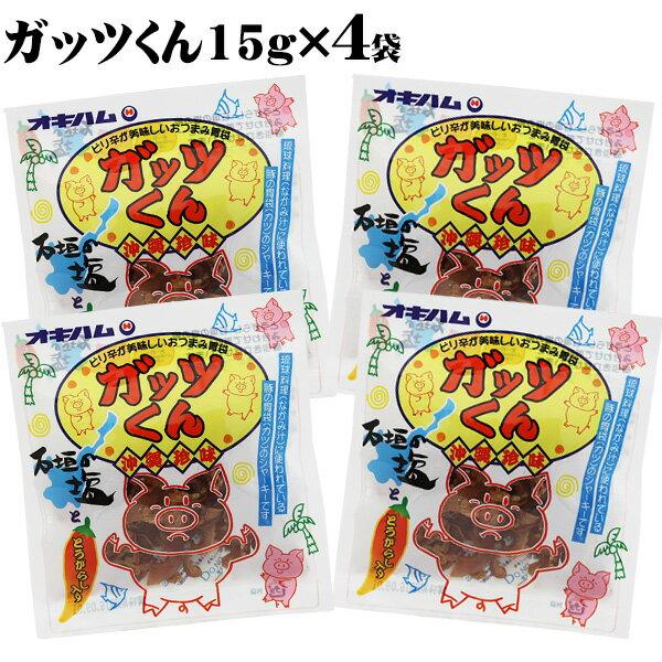 【送料無料メール便】オキハム ガッツくん15g×4袋
