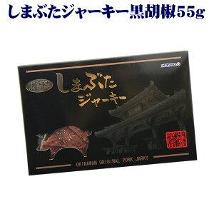 【メール便!送料無料】オキハム しまぶたジャーキー黒胡椒55g