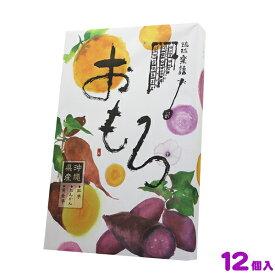 おもろケーキ(紅芋・たんかん・黄金芋) 12個入 │沖縄お土産 おみやげ 紅芋のお菓子 ファッションキャンディ│
