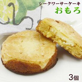 シークワーサーケーキ おもろ(3個入り) │沖縄お土産 おみやげ 紅芋のお菓子 ファッションキャンディ│