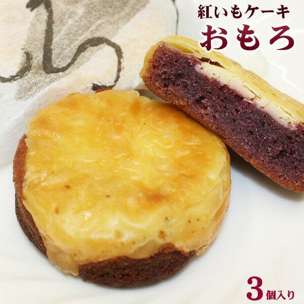 紅いもケーキ おもろ(3個入り) │沖縄お土産 おみやげ 紅芋のお菓子 ファッションキャンディ│