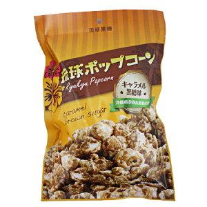 琉球ポップコーン(キャラメル黒糖味)80g