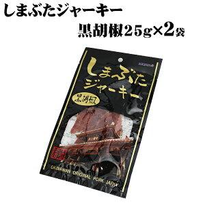 【送料無料メール便】オキハム しまぶたジャーキー黒胡椒25g×2袋