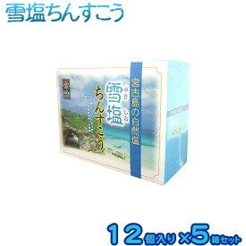 【送料無料】雪塩ちんすこう 12個入×5箱セット │沖縄お土産 南風堂│