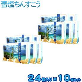 【送料無料】雪塩ちんすこう(24個入り)×10箱セット │沖縄土産 南風堂│