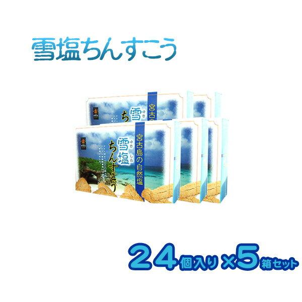 【送料無料】雪塩ちんすこう 24個×5箱セット │沖縄土産/沖縄お土産/お菓子/南風堂│