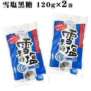 【送料無料メール便】雪塩黒糖 120g×2袋
