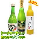 【送料無料】シークワーサーお試し飲み比べ3本セット
